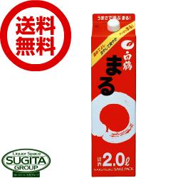 【送料無料】白鶴 まる 2L(2000ml)パック【6本・1ケース】