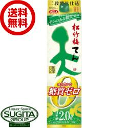 【機能系清酒】糖質0(ZERO) 日本酒 清酒 普通酒 【送料無料】松竹梅 天 香り豊かな 糖質ゼロ 2000ml パック【2L×6本(1ケース)】 日本酒