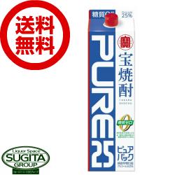 【送料無料】宝焼酎 25°ピュアパック 3L【4本・1ケース】