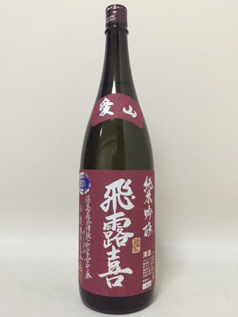 飛露喜 純米吟醸 愛山 1800ml 【廣木酒造本店】【福島県】 日本酒