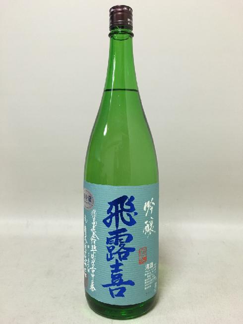 飛露喜 吟醸 1800ml 【廣木酒造本店】【福島県】 日本酒
