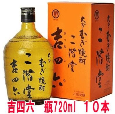 二階堂吉四六 720ml瓶 10本注 包装は致しません注 10本 お得セット 春の新作続々 1ケース に付き送料が掛かります