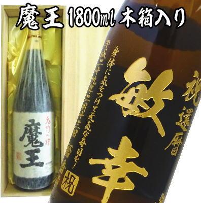 魔王 1800ml 彫刻ボトル【名入れ プレゼント】【名入れ 彫刻】【刻印 酒】【エッチング 酒】【焼酎 彫刻】【酒 彫刻】