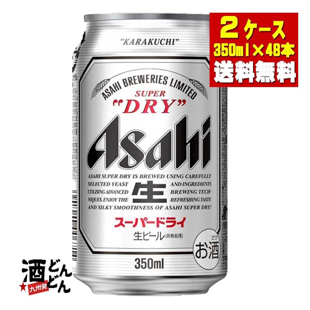 アサヒ スーパードライ 350ml【7月下旬製造】2ケース(48本)送料無料ビール 贈答 御歳暮 ギフト 贈り物