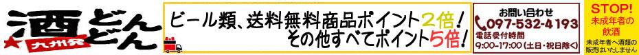 酒どんどん 楽天市場店:本場九州より、美味しい焼酎をご自宅の玄関先までお届けします