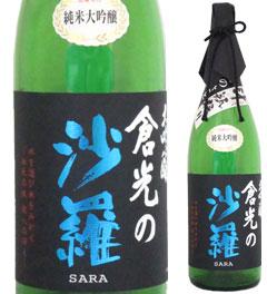 【取寄商品】吟のさと 純米大吟醸 斗瓶採り 倉光の沙羅 1800ml瓶 日本酒 倉光酒造 大分県 木箱入