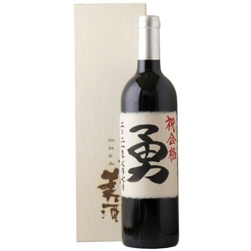 オリジナルラベルワイン 誕生日 出産祝 還暦祝い 名入れ 赤ワイン 桐箱 直筆 超目玉 星 750ml WEB限定 送料無料