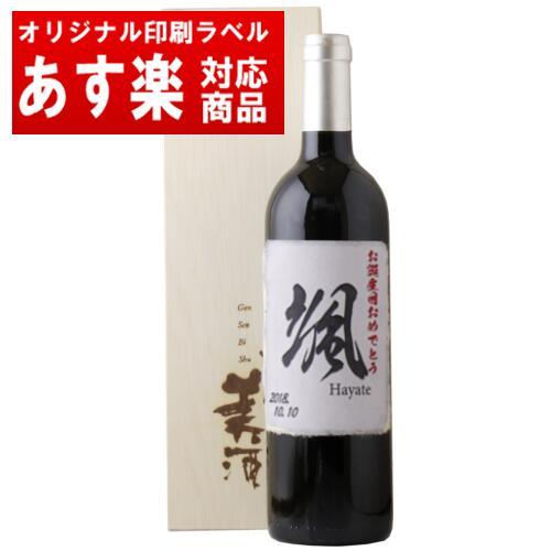 あす楽 オリジナルラベルワイン ご注文で当日配送 誕生祝 出産祝 引き出物 印刷 赤ワイン 750ml 桐箱入 受賞店 送料無料 星 名入れ