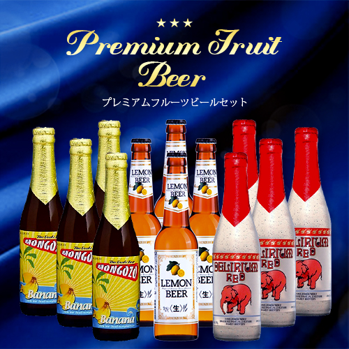 【送料無料】 プレミアム フルーツビール 12本セット
