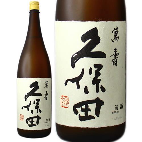 朝日酒造 久保田 萬寿 1800ml 純米大吟醸酒 新潟県