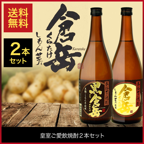 Imperial Family habitual drink two set 720 ml ※But, in Kyushu, 500 yen, Okinawa cost the 800 yen postage.