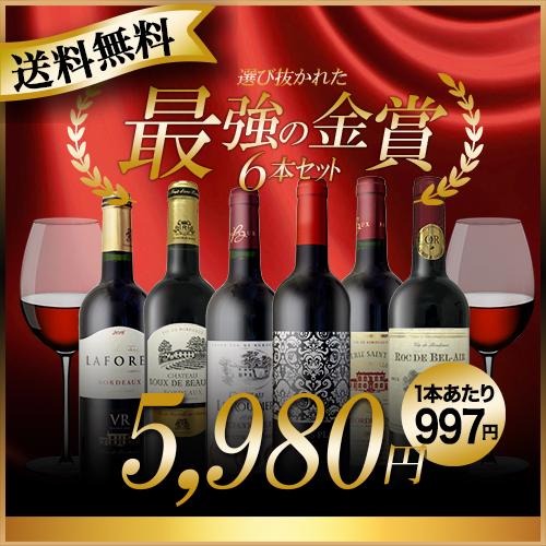 第十八弾 選び抜かれた最強の金賞受賞ワイン6本セット