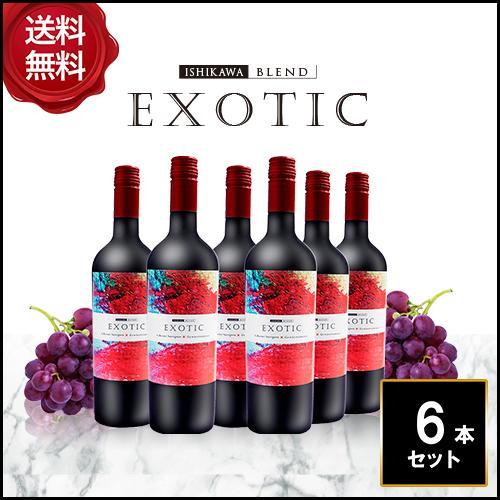 エキゾチック ワイン チリ 750ml 赤ワイン 6本セット 【送料無料】