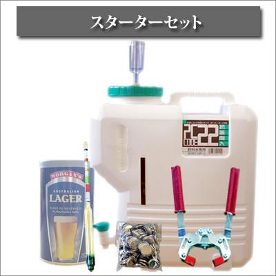 本州・四国・九州 送料込み スターターセット 22DX※新打栓機付き