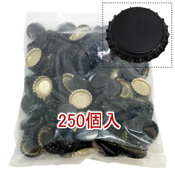 王冠ブラック250個入お買得パック(オーストラリア製)