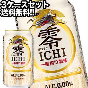 キリン 零ICHI[ゼロイチ] [ノンアルコールビール] 350ml缶×72本[24本×3箱]北海道、沖縄、離島は送料無料対象外[賞味期限:4ヶ月以上][送料無料]【4~5営業日以内に出荷】