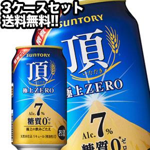 サントリービール 頂[いただき] 極上ZERO 350ml缶×72本[24本×3箱]【4月26日出荷開始】北海道・沖縄・離島は送料無料対象外[送料無料]