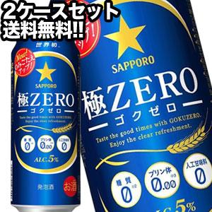 サッポロビール 極ZERO 500ml缶×48本[24本×2箱]【4~5営業日以内に出荷】北海道・沖縄・離島は送料無料対象外[送料無料]
