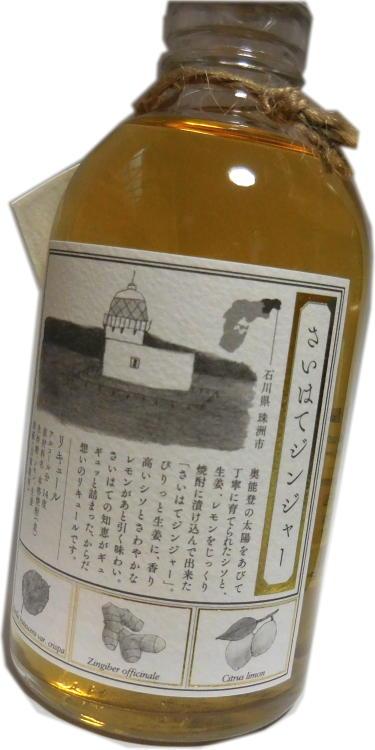 石川県唯一の本格焼酎専門メーカーさんの さいはてジンジャー 日本発酵化成 お酒 驚きの値段 リキュール 人気商品 300ml