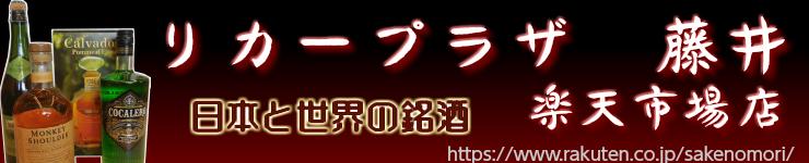 リカープラザ藤井 楽天市場店:洋酒、日本酒、焼酎など取り揃えております