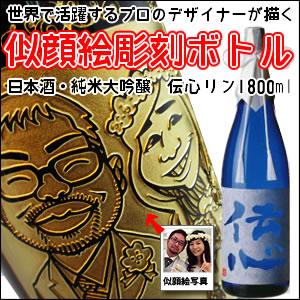 【名入れ彫刻ボトル】☆似顔絵☆日本酒 純米大吟醸 1800ml オリジナルラベル(似顔絵×彫刻ボトル)