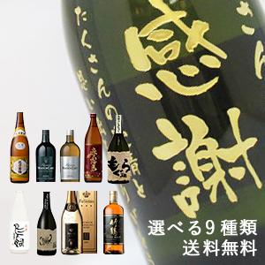 【送料無料・縦書きデザイン】【名入れ彫刻ボトル】プロが選んだ9種類(日本酒/焼酎/ワイン/ウイスキー/梅酒など)の中からお酒を選択!