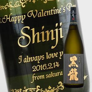 【名入れ彫刻ボトル】贈り物の最高峰彫刻ボトル【日本酒】黒龍 大吟醸 1800ml 横文字デザイン(PC書体×彫刻ボトル)