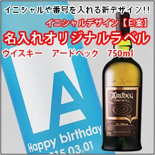 【名入れ ウィスキー】【名入れ彫刻ボトル】【選べる17色!イニシャル×オリジナルラベル デザインE案】【ウイスキー】アードベック 750ml