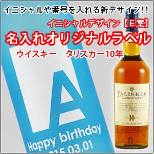 【名入れ ウィスキー】【名入れ彫刻ボトル】【選べる17色!イニシャル×オリジナルラベル デザインE案】【ウイスキー】タリスカー10年 750ml