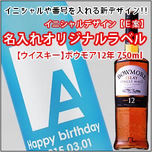 【名入れ ウィスキー】【名入れ彫刻ボトル】【選べる17色!イニシャル×オリジナルラベル デザインE案】【ウイスキー】ボウモア12年 750ml
