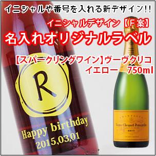【名入れ ワイン】【名入れ彫刻ボトル】【選べる17色!イニシャル×オリジナルラベル デザインF案】【スパークリングワイン】ヴーヴクリコ イエロー 750ml