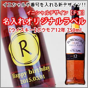 【名入れ ウィスキー】【名入れ彫刻ボトル】【選べる17色!イニシャル×オリジナルラベル デザインF案】【ウイスキー】ボウモア12年 750ml