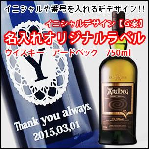 【名入れ ウィスキー】【名入れ彫刻ボトル】【選べる17色!イニシャル×オリジナルラベル デザインG案】【ウイスキー】アードベック 750ml