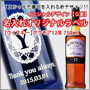 【名入れ ウィスキー】【名入れ彫刻ボトル】【選べる17色!イニシャル×オリジナルラベル デザインG案】【ウイスキー】ボウモア12年 750ml