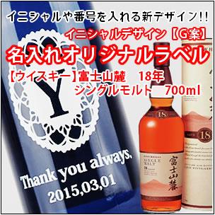 【名入れ ウィスキー】【名入れ彫刻ボトル】【選べる17色!イニシャル×オリジナルラベル デザインG案】【ウイスキー】富士山麓 18年 シングルモルト 700ml
