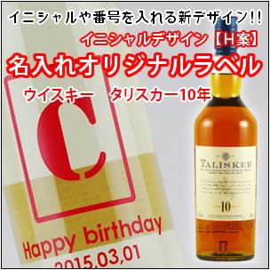 【名入れ ウィスキー】【名入れ彫刻ボトル】【選べる17色!イニシャル×オリジナルラベル デザインH案】【ウイスキー】タリスカー10年 750ml