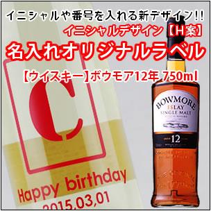 【名入れ ウィスキー】【名入れ彫刻ボトル】【選べる17色!イニシャル×オリジナルラベル デザインH案】【ウイスキー】ボウモア12年 750ml