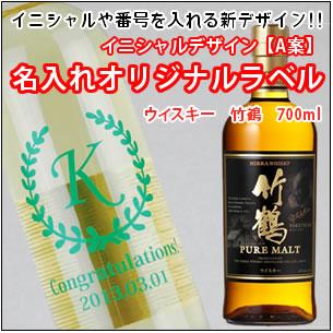 【名入れ ウィスキー】【選べる17色!イニシャル×オリジナルラベル デザインA案】ウイスキー 『竹鶴』 700ml