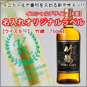 【名入れ ウィスキー】【選べる17色!イニシャル×オリジナルラベル デザインA案】【ウイスキー】竹鶴 700ml 彫刻ボトル 酒