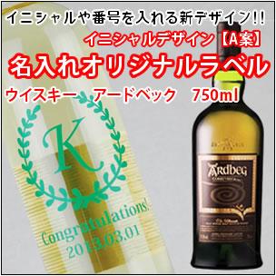 【名入れ ウィスキー】【選べる17色!イニシャル×オリジナルラベル デザインA案】【ウイスキー】アードベック 750ml