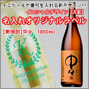 【名入れ 焼酎】【選べる17色!イニシャル×オリジナルラベル デザインA案】【麦焼酎】中々 1800ml 彫刻ボトル 酒