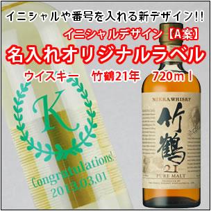 【名入れ ウィスキー】【選べる17色!イニシャル×オリジナルラベル デザインA案】【ウイスキー】竹鶴21年 700ml 彫刻ボトル 酒