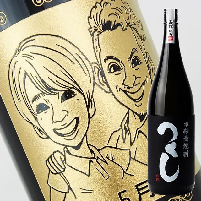 【名入れ彫刻ボトル】☆似顔絵☆麦焼酎 『つくし黒』 1800ml(似顔絵×彫刻ボトル)