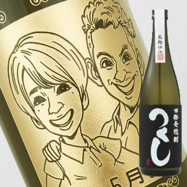 【名入れ彫刻ボトル】☆似顔絵☆麦焼酎 『つくし黒』 720ml(似顔絵×彫刻ボトル)