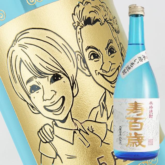 【名入れ彫刻ボトル】☆似顔絵☆芋焼酎 『寿百歳』 白麹 720ml(似顔絵×彫刻ボトル)