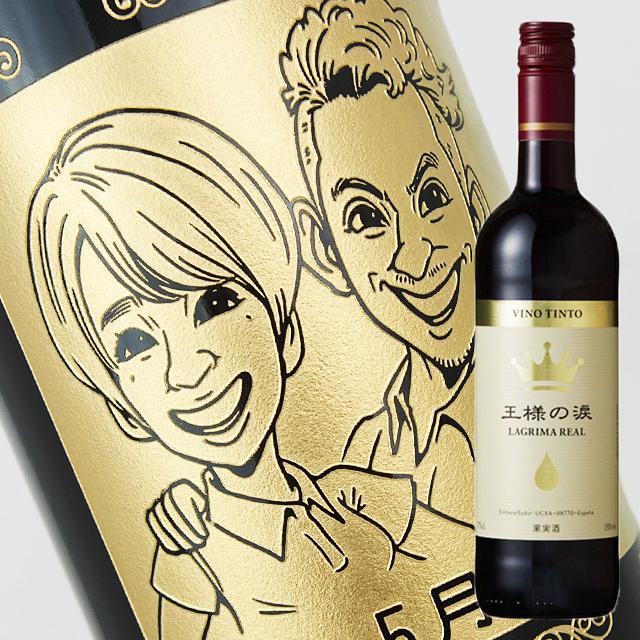 【名入れ彫刻ボトル】☆似顔絵☆赤ワイン 『王様の涙』 750ml(似顔絵×彫刻ボトル)