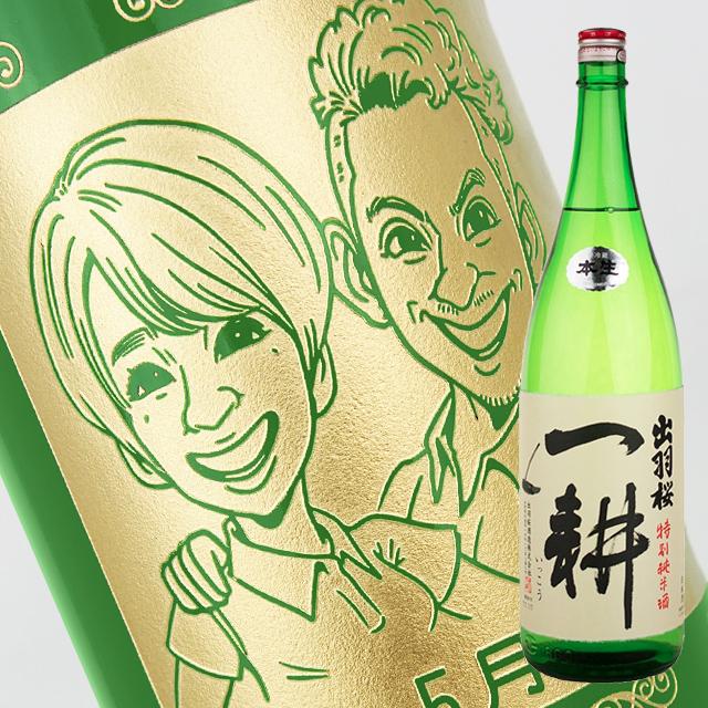 【名入れ彫刻ボトル】☆似顔絵彫刻☆純米・出羽桜 一耕(本生)1800ml(似顔絵×彫刻ボトル)