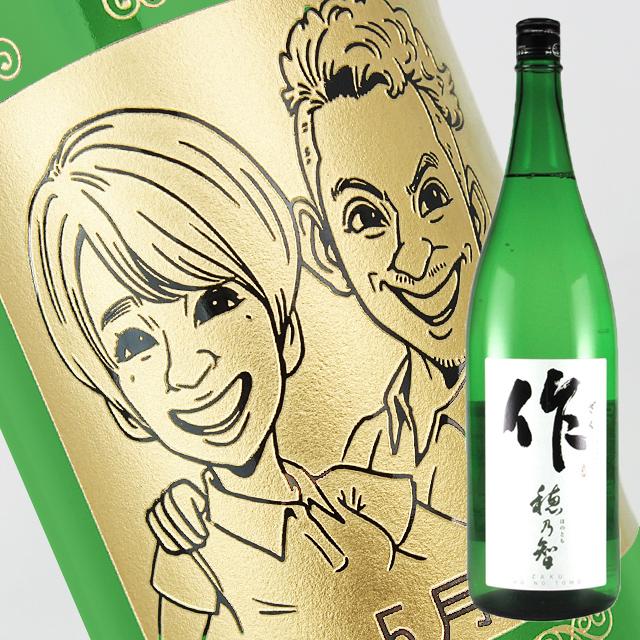 【名入れ彫刻ボトル】☆似顔絵入り 彫刻ボトル☆日本酒 純米 作 穂の智 1800ml(似顔絵×彫刻ボトル)