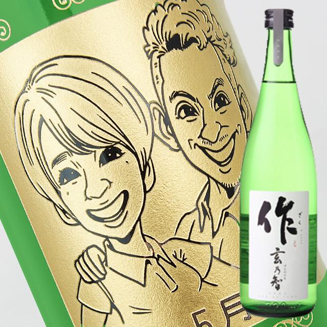 【名入れ彫刻ボトル】☆似顔絵入り 彫刻ボトル☆日本酒 純米 作 玄の智 720ml(似顔絵×彫刻ボトル)