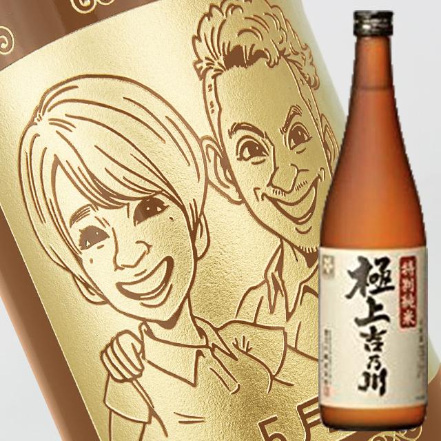 【名入れ彫刻ボトル】☆似顔絵入り 彫刻ボトル☆日本酒 極上吉乃川 特別純米 720ml(似顔絵×彫刻ボトル)